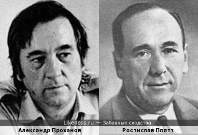Александр Проханов и Ростислав Плятт
