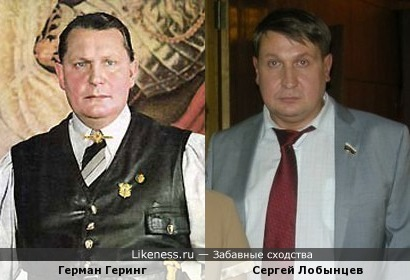 Геринг и актёр Сергей Лобанцев