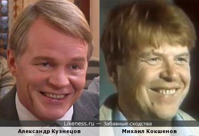Александр Кузнецов и Михаил Кокшенов