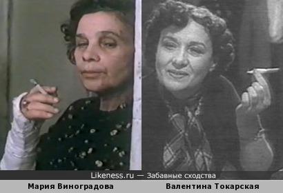 Мария Виноградова и Валентина Токарская
