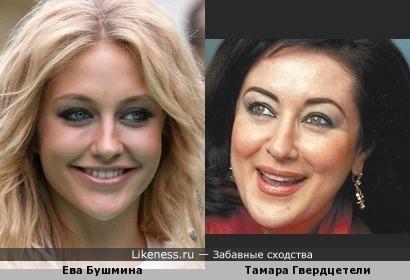 Ева Бушмина и Тамара Гвердцетели