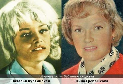 Наталья Кустинская и Нина Гребешкова