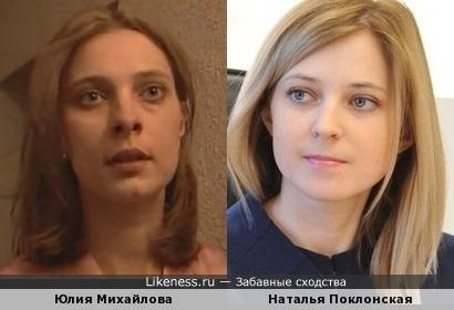 Актриса Юлия Михайлова и Наталья Поклонская