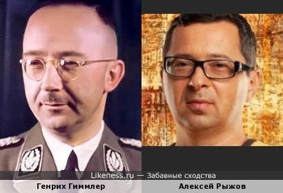 Генрих Гиммлер и Алексей Рыжов