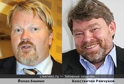 Публицисты Йохан Бекман и Константин Ремчуков