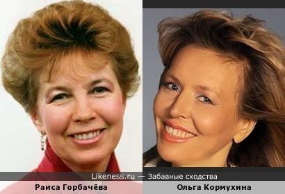 Раиса Максимовна/Ольга Кормухина
