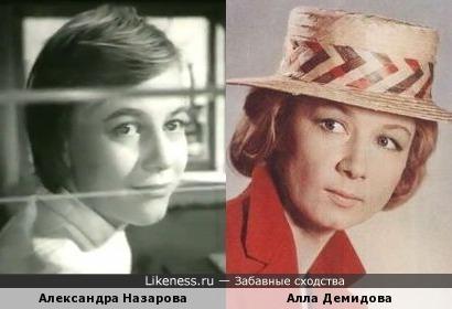 Александра Назарова и Алла Демидова