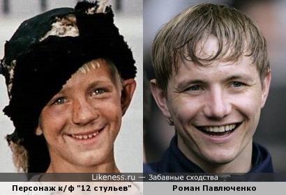"""Мальчик из к/ф """"12 стульев"""