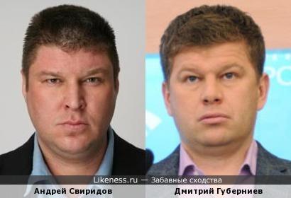 Андрей Свиридов и Дмитрий Губерниев