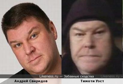 Андрей Свиридов и Тимоти Уэст