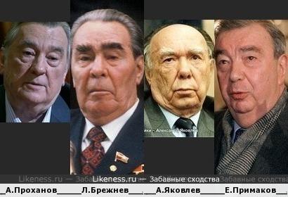 "Типаж ""номенклатурный работник"