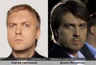 Сергей Светлаков и Денис Матросов