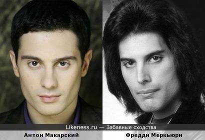 Антон Макарский и Фредди Меркьюри
