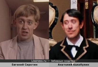 Евгений Сиротин и Анатолий Калабулин