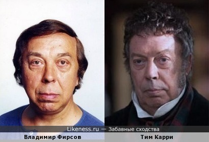 Владимир Фирсов и Тим Карри