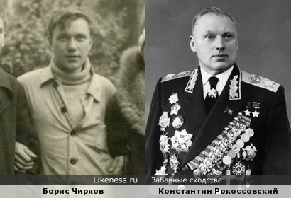 Борис Чирков и Константин Рокоссовский