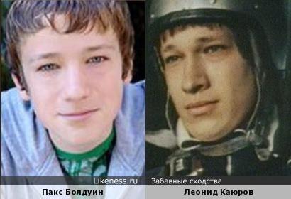Актёры Пакс Болдуин и Леонид Каюров