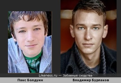 Пакс Болдуин и Владимир Бурлаков