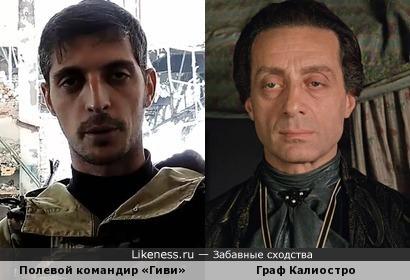 Полевой командир ДНР «Гиви» (Михаил Толстых) и и граф Калиостро (Нодар Мгалоблишвили)