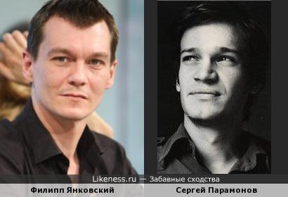 Филипп Янковский и Сергей Парамонов
