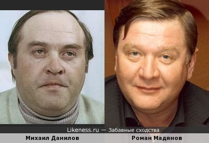 Михаил Данилов и Роман Мадянов