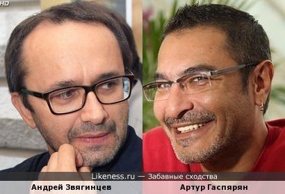 Андрей Звягинцев и Артур Гаспярян