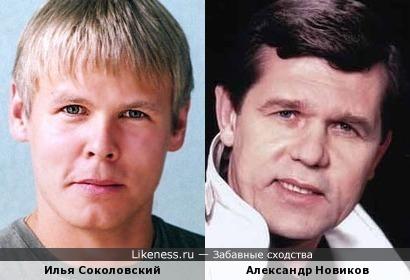 Илья Соколовский и Александр Новиков