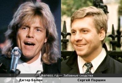 Дитер Болен и Сергей Паршин