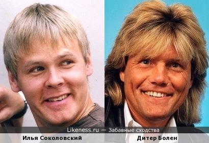Илья Соколовский и Дитер Болен