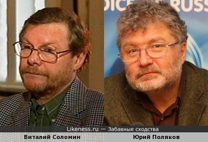 Виталий Соломин и Юрий Поляков