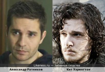 Александр Ратников и Кит Харингтон