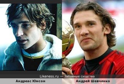 Андреас Юнсон и Андрей Шевченко