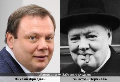 Михаил Фридман и Уинстон Черчилль