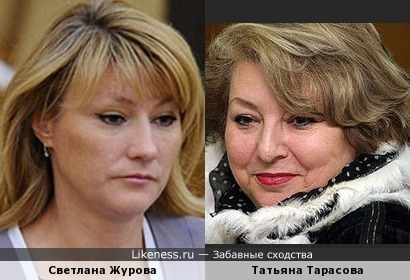 Светлана Журова и Татьяна Тарасова