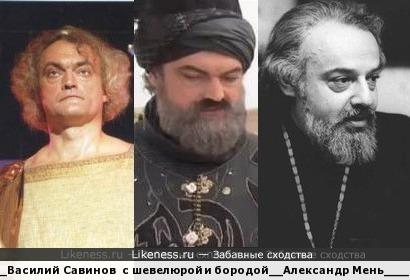 Василий Савинов шевелюристый + Василий Cавинов бородатый = Александр Мень? :-)