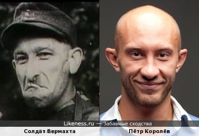Солдат Вермахта и актёр Пётр Королёв