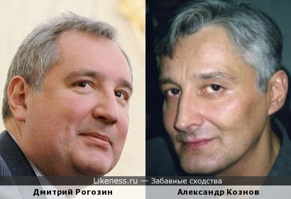 Дмитрий Рогозин и Александр Кознов