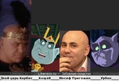 Три художественных злодея и один добрый продюсер, наверное :-)