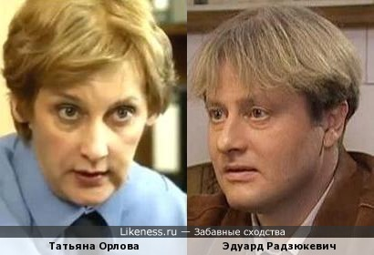 Татьяна Орлова и Эдуард Радзюкевич