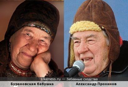 Бурановская бабушка напомнила Проханова