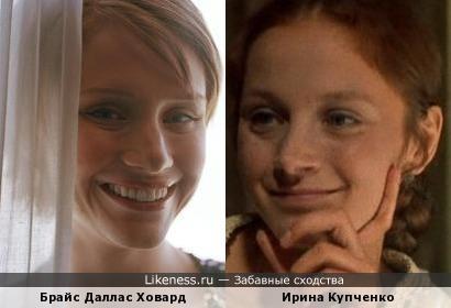 Брайс Даллас Ховард и Ирина Купченко