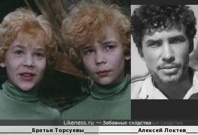 Третий брат Торсуев нашёлся! :)