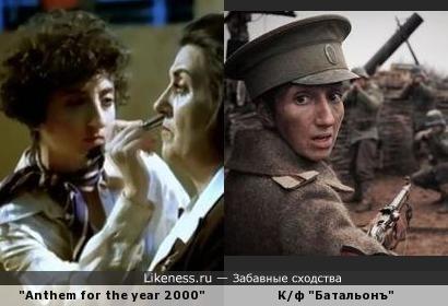 """Кадры из клипа """"Anthem for the year 2000"""