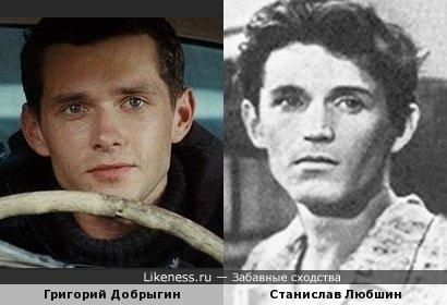 Григорий Добрыгин и Станислав Любшин