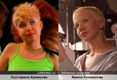 "Екатерина Кравцова (группа ""Стрелки"") и Ирина Рахманова"