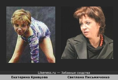 "Екатерина Кравцова (группа ""Стрелки"") и Светлана Письмиченко"