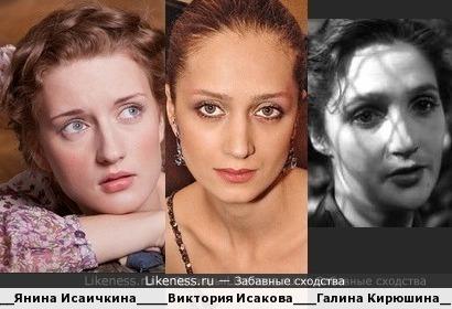 Исаичкина/Исакова/Кирюшина
