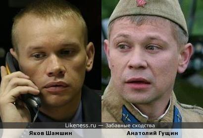 Яков Шамшин и Анатолий Гущин