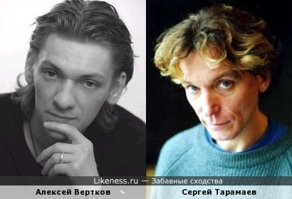 Алексей Вертков и Сергей Тарамаев