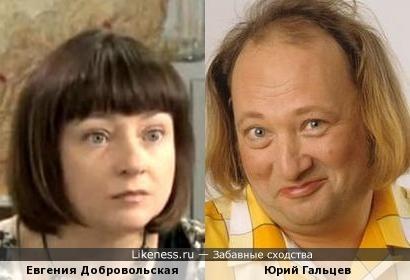 Евгения Добровольская и Юрий Гальцев